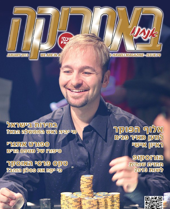 Negreanu on cover of Hebrew magazine - in support of Meir Panim Jewish charity