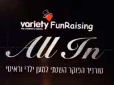 Variety fundraising logo