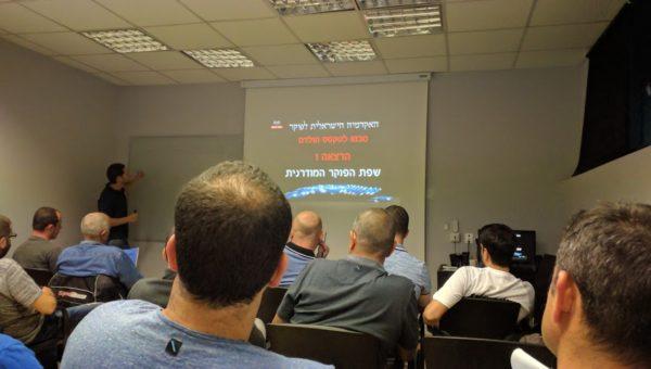 Stas Tishkevich Israeli Poker Academy